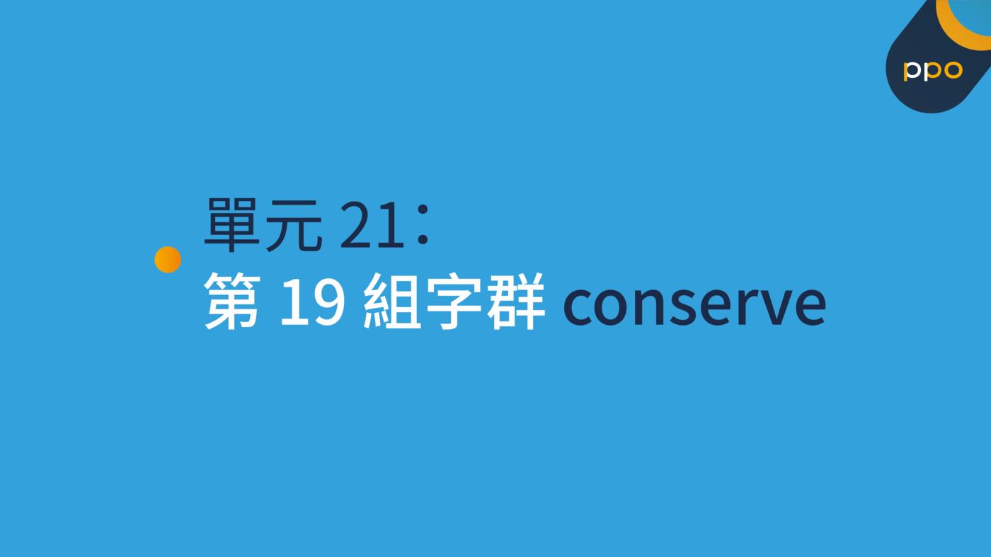 單元 21:第 19 組字群 conserve