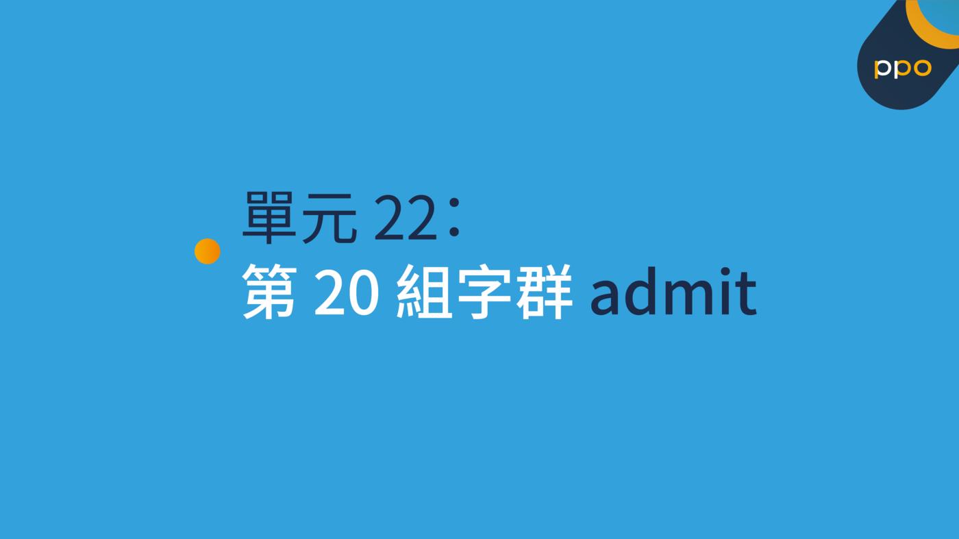 單元 22:第 20 組字群 admit