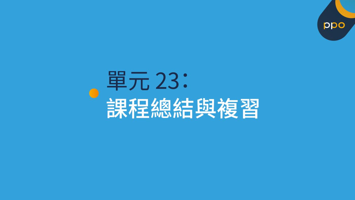單元 23:課程總結與複習