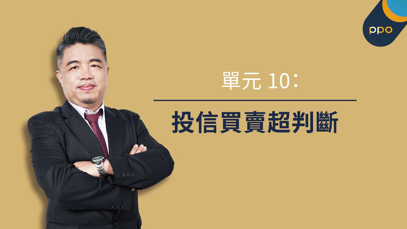 單元 10:投信買賣超判斷